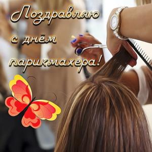 Поздравляю с Днём парикмахера