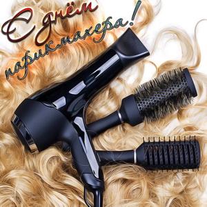 Открытка к Дню парикмахера