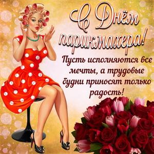 Яркая открытка на День парикмахера с букетом цветов