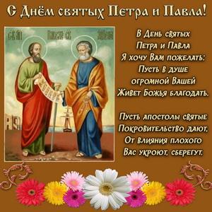 Открытка с цветами на День святых Петра и Павла