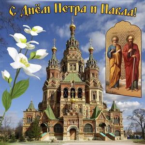 Картинка на День Петра и Павла с храмом