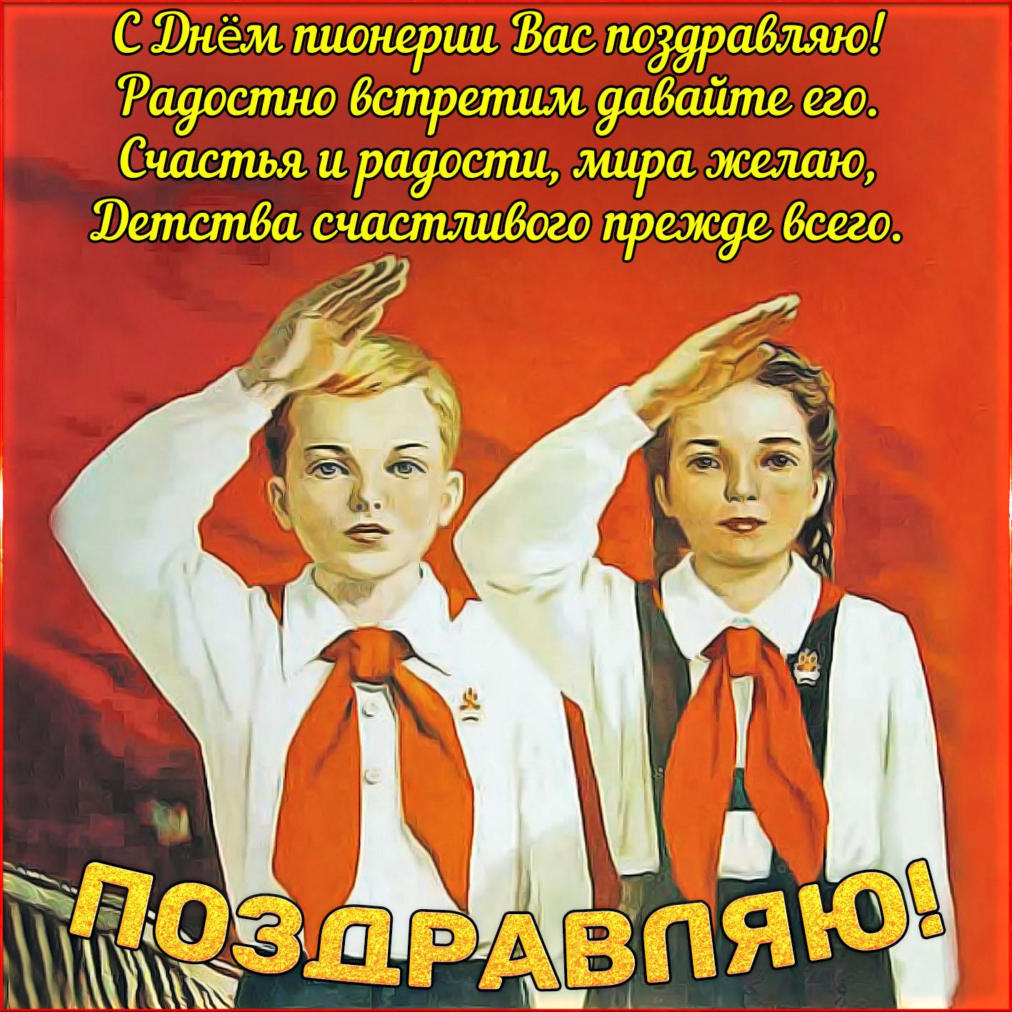 Сделать красивую, ретро открытки плакаты к дню пионерии