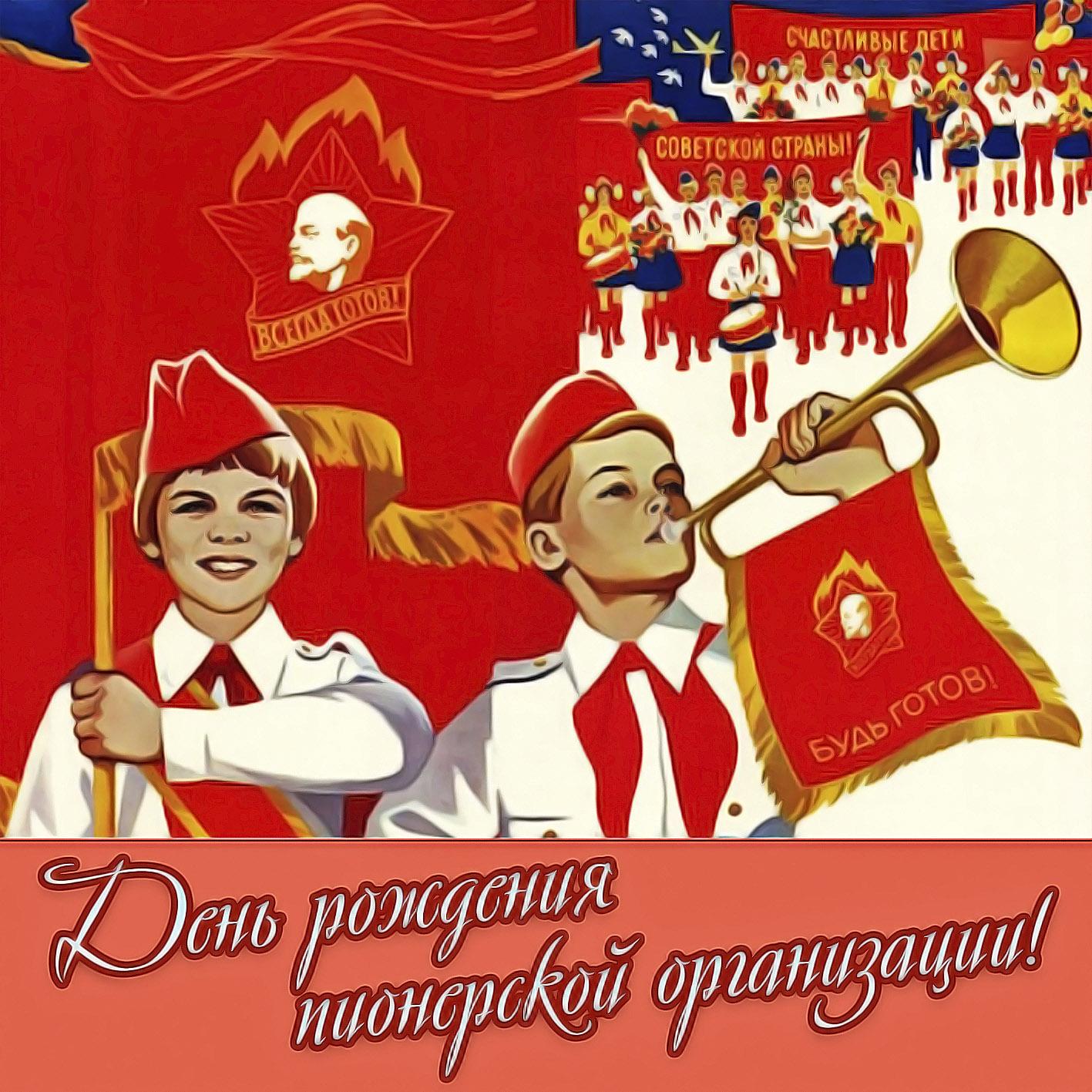 Открытка - пионеры с горном и флагом на ярком фоне