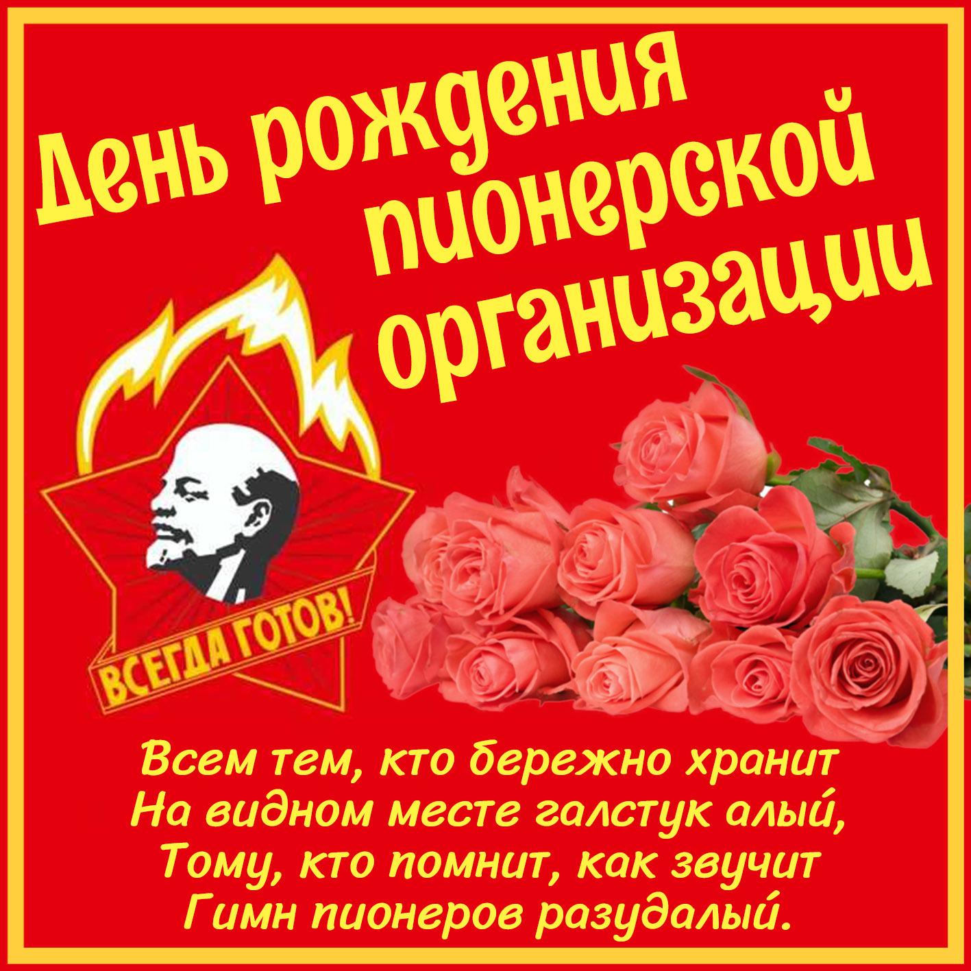 Картинка на День рождения пионерской организации
