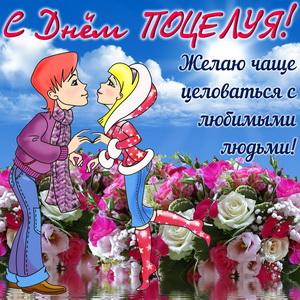Красивая картинка на День поцелуя