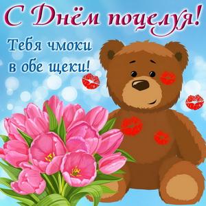 Расцелованный медвежонок с цветами