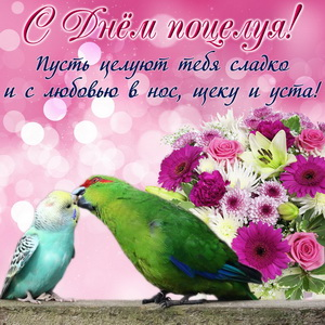 Открытка с попугаями и цветами