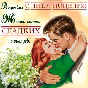 Пожелание множества сладких поцелуев