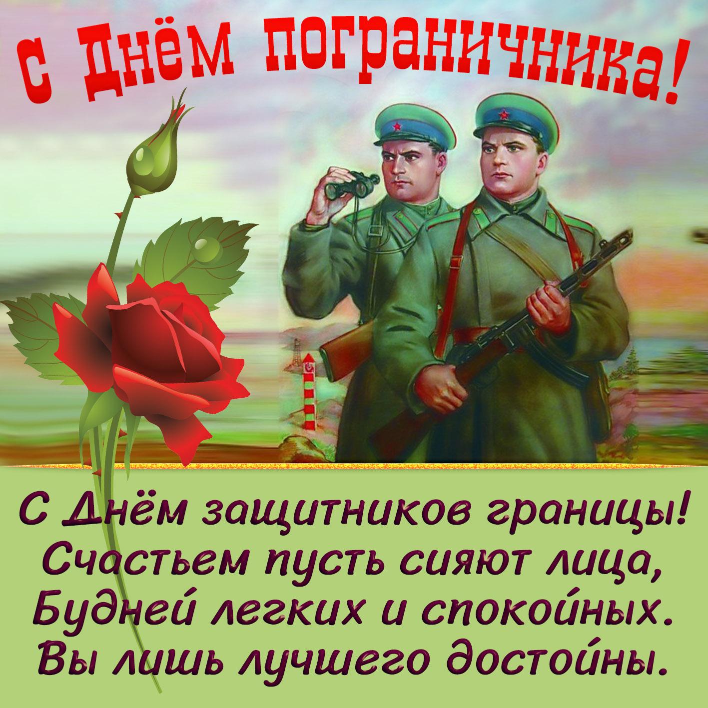 Открытка с розой и пожеланием к Дню пограничника