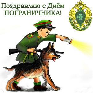 Открытка с юным пограничником и собакой