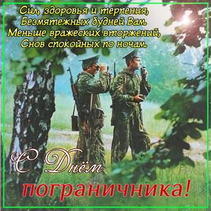 Открытка с солдатами на День пограничника