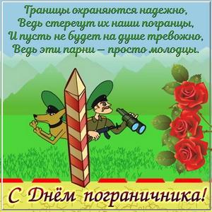 Забавная картинка с розами на День пограничника