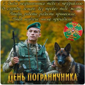Пограничник с собакой и поздравление к празднику