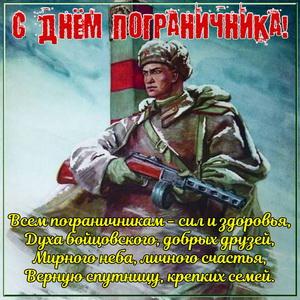 открытка на День пограничника