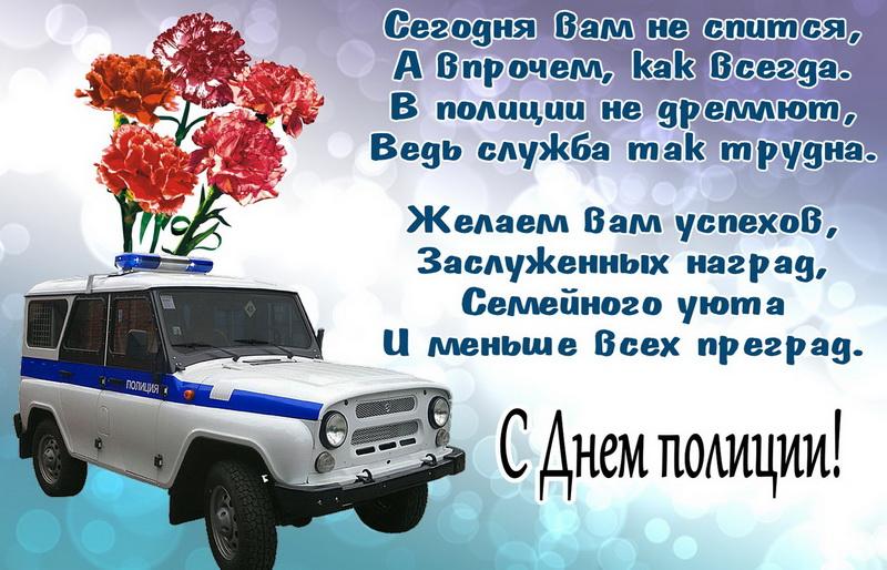 Красивое пожелание на День полиции