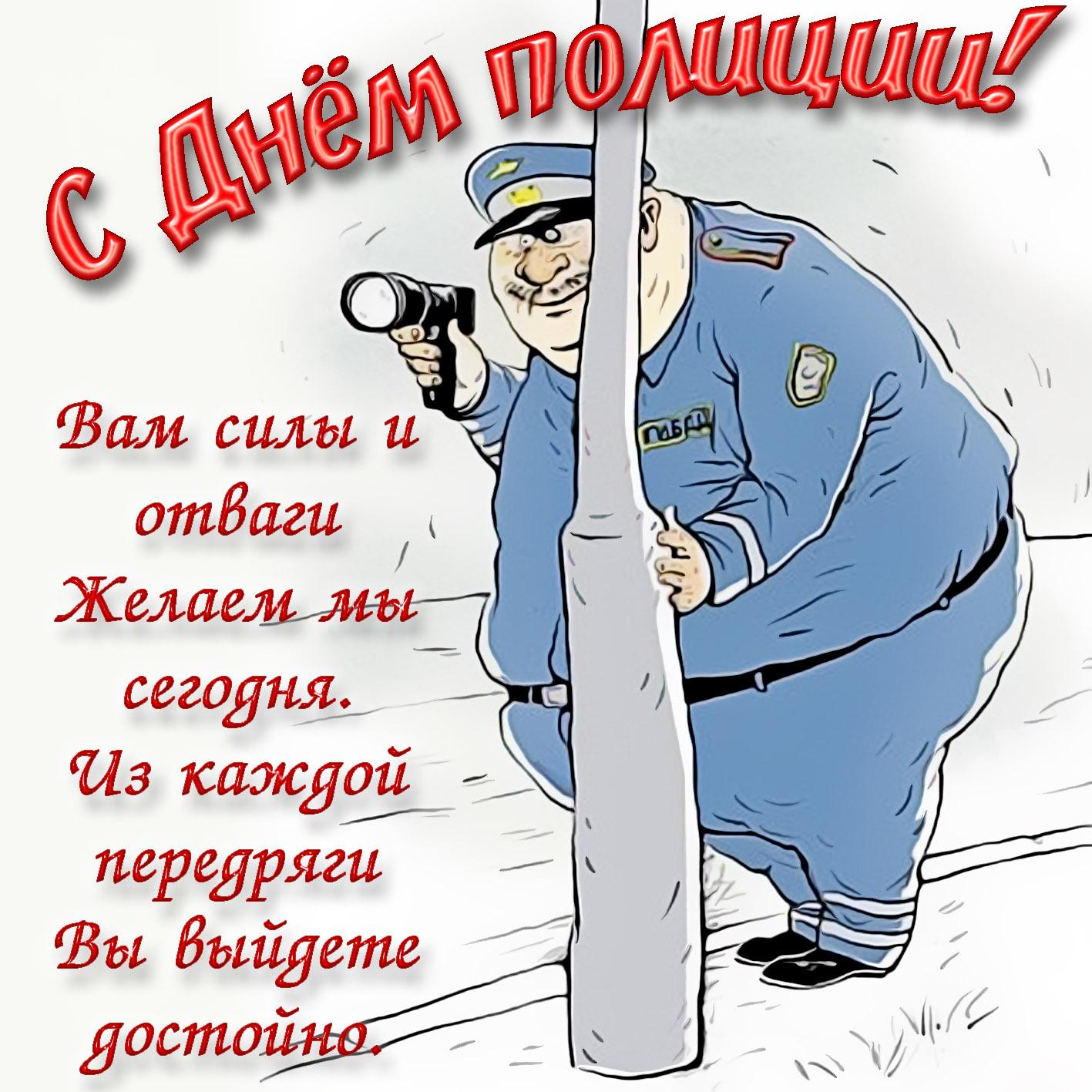 Открытка на День полиции - полицейский и пожелание к празднику