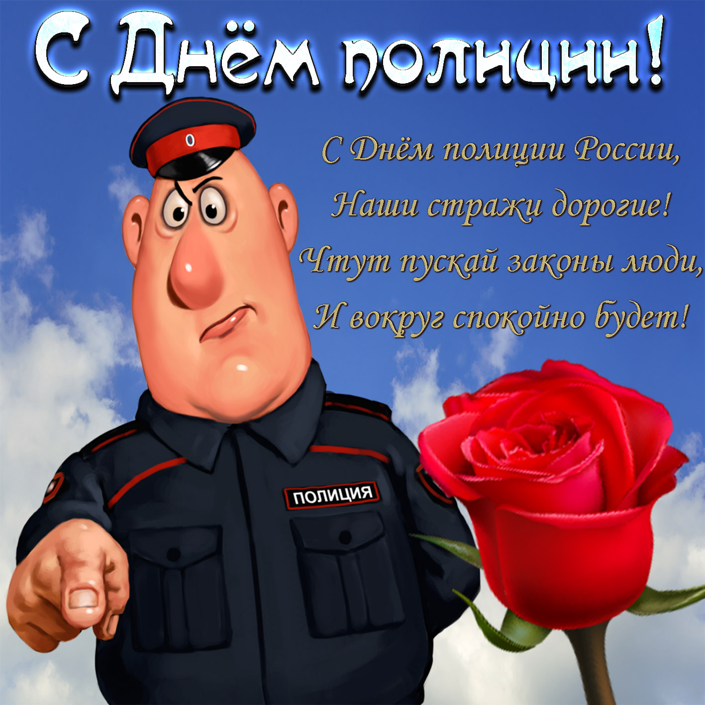 Английскими словами, поздравления полиции картинки прикольные
