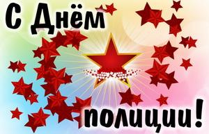 Открытка со звездами к Дню полиции