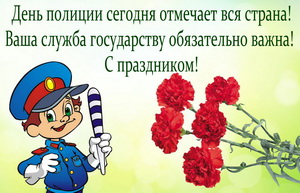 Поздравление с мультяшным полицейским