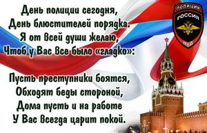 Пожелание на фоне кремля и флага России