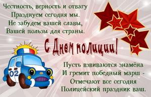 Полицейская машина, звезды и пожелание
