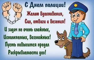 Полицейский с собакой и поздравление