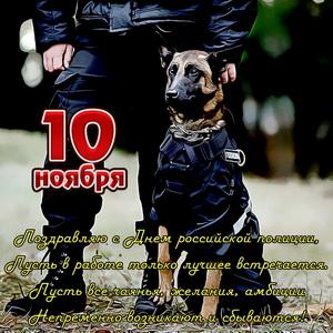 Полицейский с собакой и пожелание на картинке