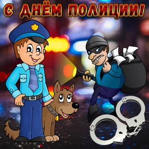 Забавная картинка на День полиции