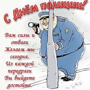 Полицейский и пожелание к празднику
