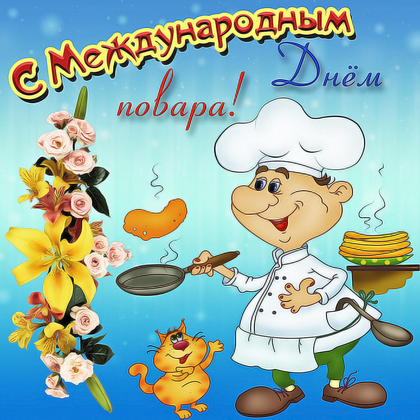 Картинка с поваром и котиком на День повара