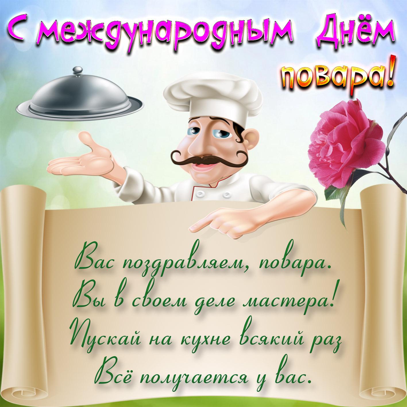 Поздравления открытка с днем повара, мужские смешные