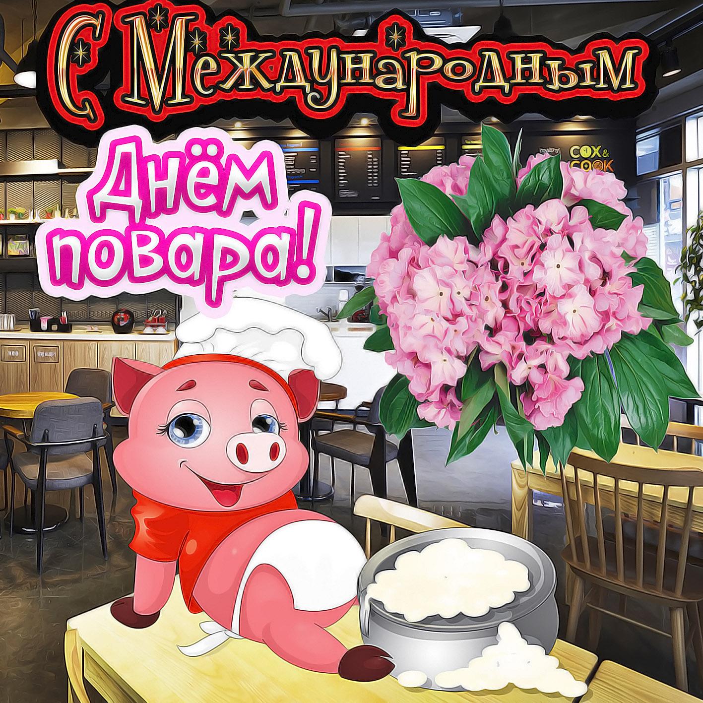 Открытка на День повара - прикольная свинка-поварёнок