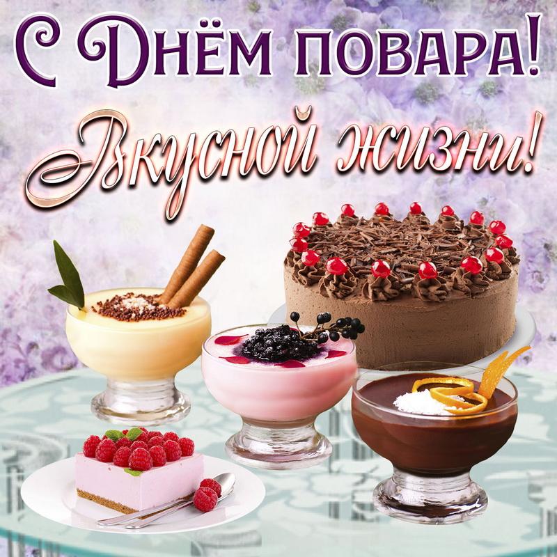 Открытка на День повара с вкусными сладостями