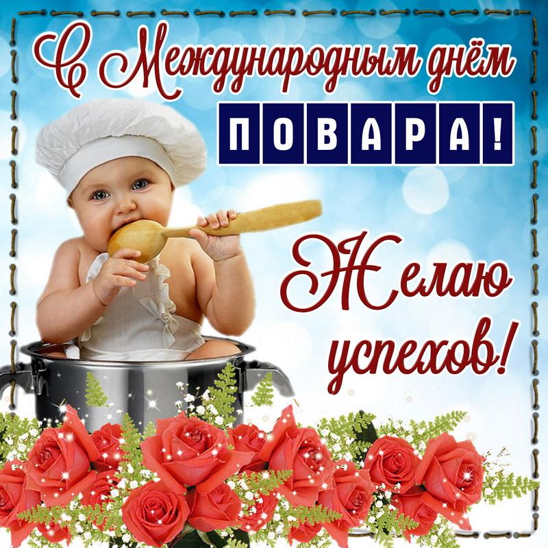 Открытка - малыш с ложкой поздравляет с Международным днём повара
