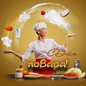 Красивая открытка на День повара