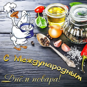 С Международным Днём повара