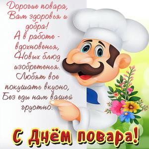 Картинка с пожеланием на День повара