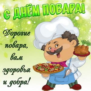 Весёлая картинка с пожеланием на День повара