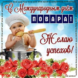 Малыш с ложкой поздравляет с Международным днём повара