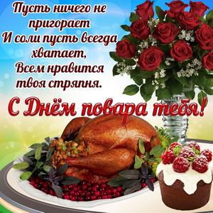 Открытка с румяной курочкой и розами на День повара