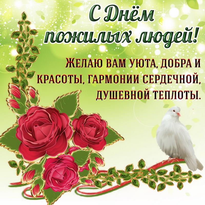 Поздравления с днем пожилых людей открытки на татарском языке