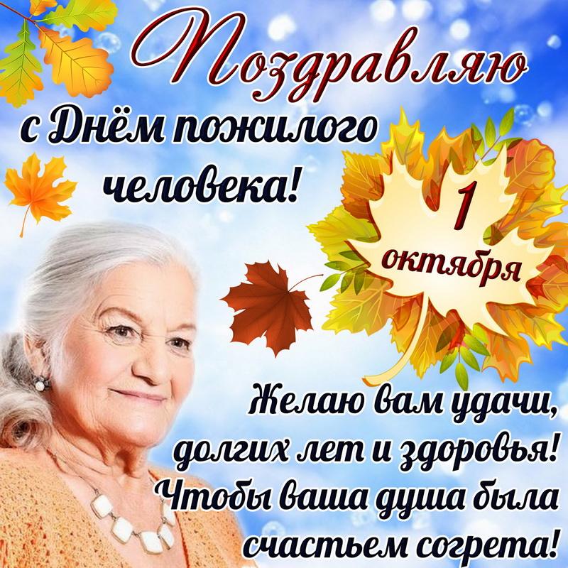 Поздравления пожилых с днем рождения