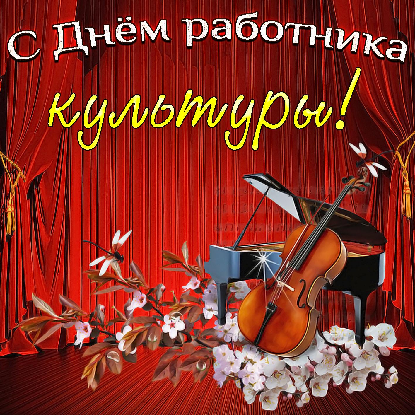 Картинки с днем работников культуры беларусь, евпатория старый город