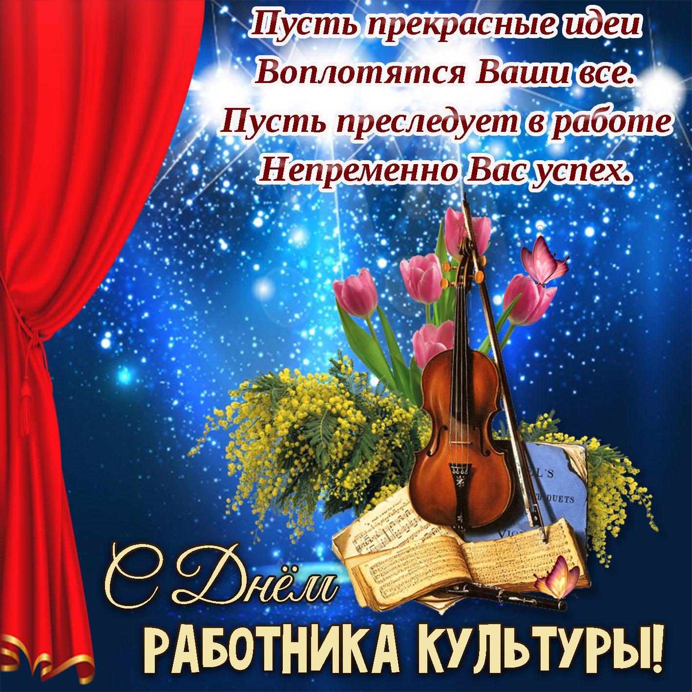 Картинка со скрипкой и красивым пожеланием на День работника культуры