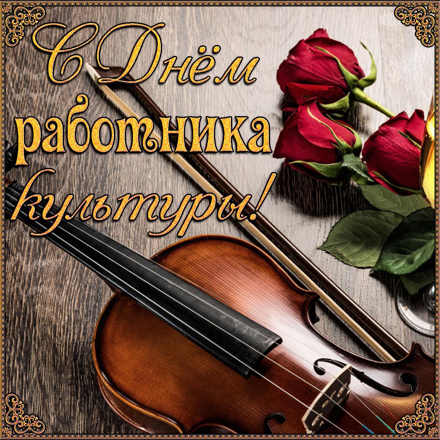 Открытка с розами к Дню работника культуры
