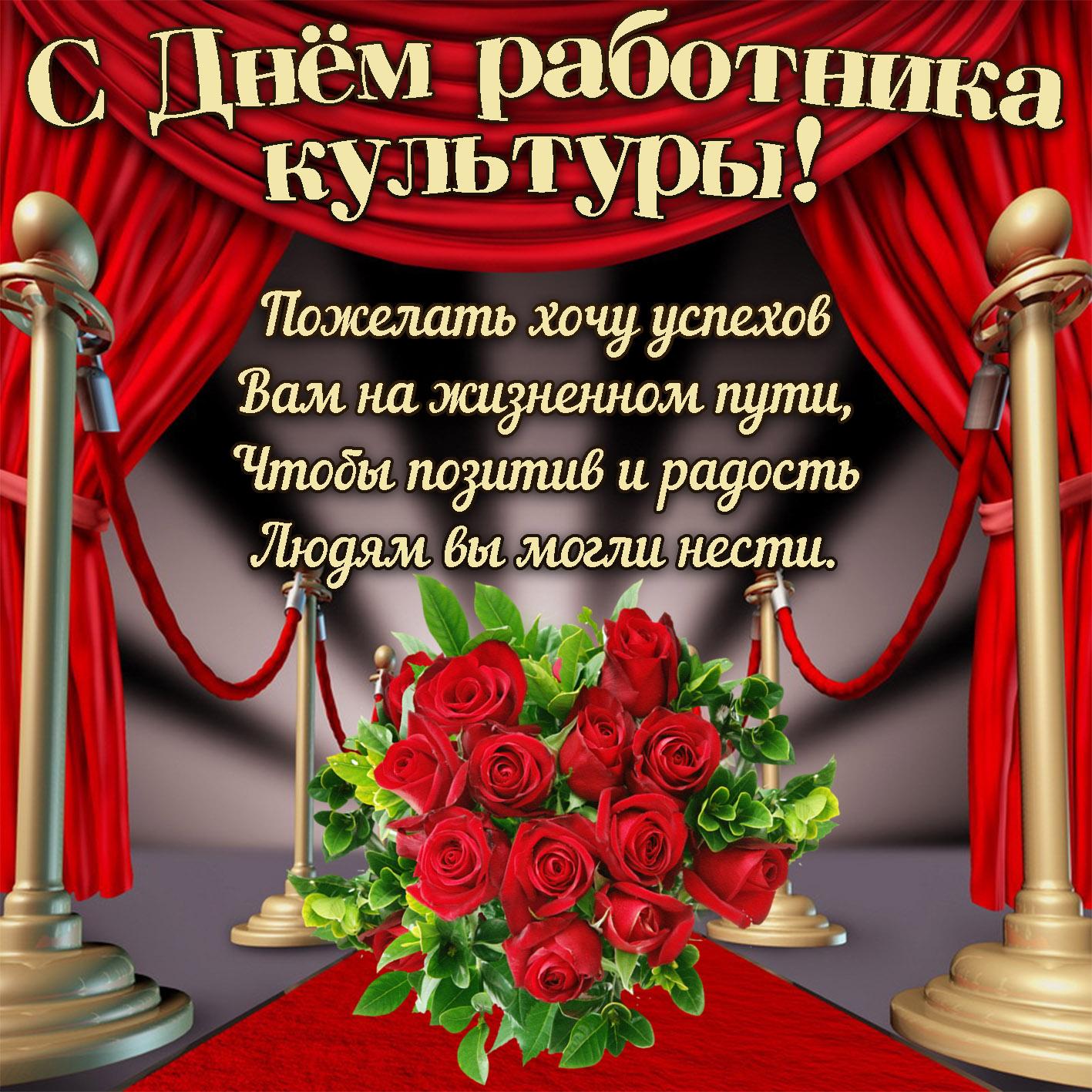 День работника культуры. открытки