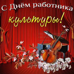 Яркая открытка на День работника культуры