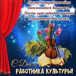 Картинка со скрипкой и красивым пожеланием