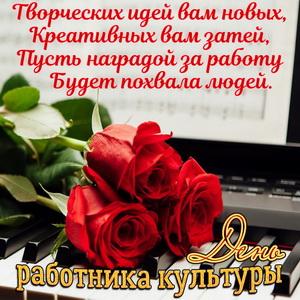 Розы на клавишах и доброе поздравление