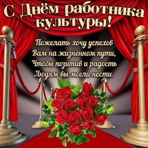Картинка с розами на День работника культуры